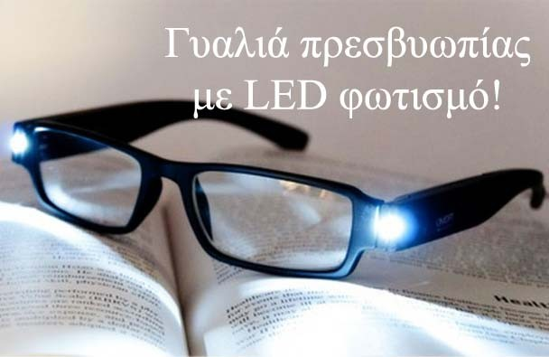 ΓΥΑΛΙΑ ΠΡΕΣΒΥΩΠΙΑΣ ΜΕ LED
